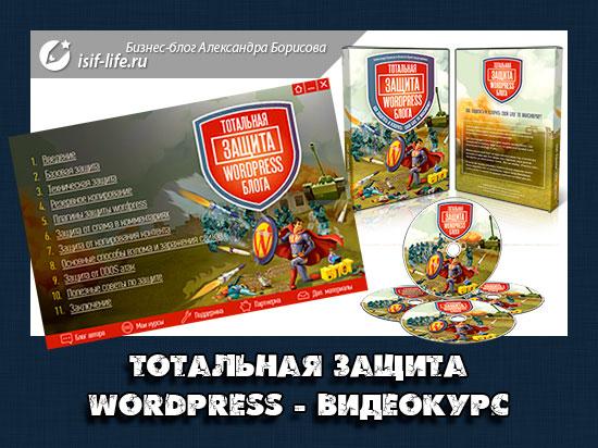 Видеокурс по созданию сайтов на wordpress